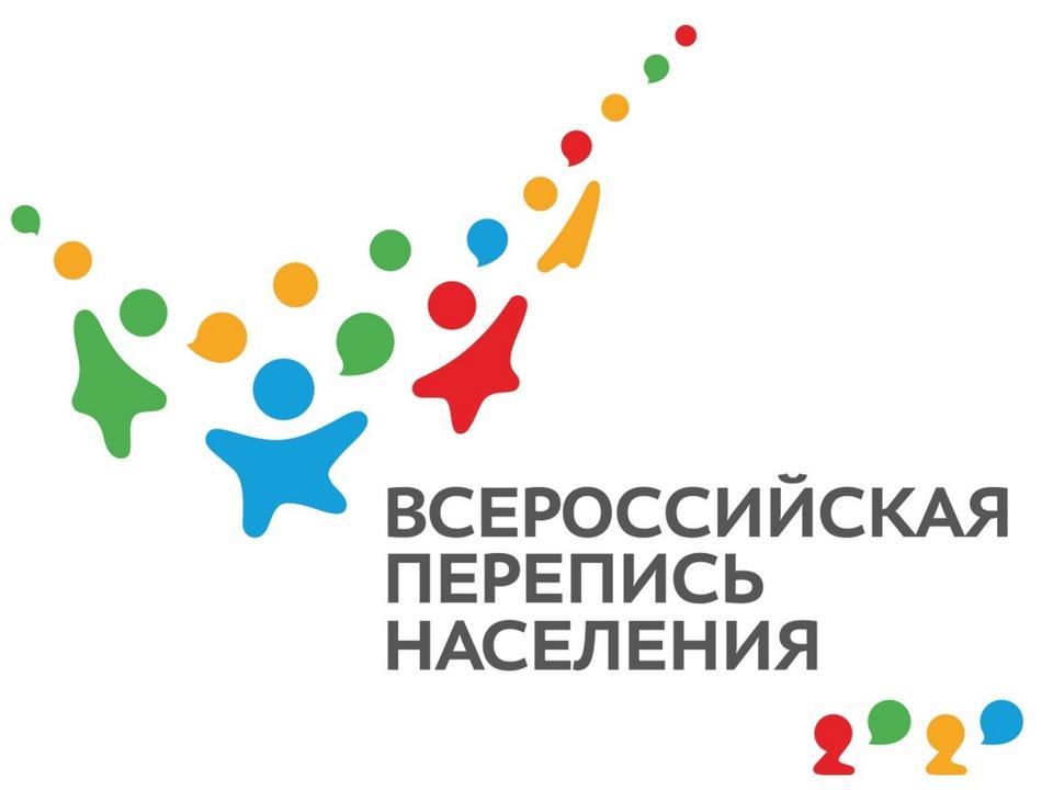 лого Всероссийской перепеси населения-2021