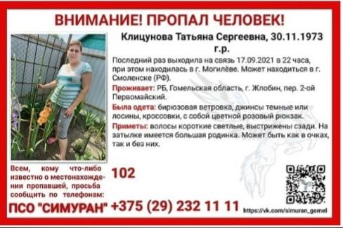 татьяна Клицунова