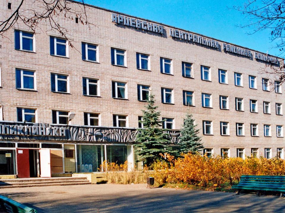 Ярцевская ЦРБ, поликлиника (фото yarc-boln.ru)