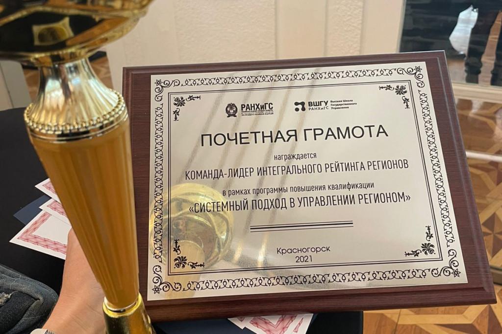 грамота команде Смоленской области за «Системное подход в управлении регионом», рейтинг РАНХиГС